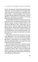 Годунов. Трагедии Смутного времени — фото, картинка — 11