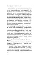 Годунов. Трагедии Смутного времени — фото, картинка — 12