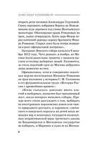 Годунов. Трагедии Смутного времени — фото, картинка — 4