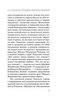 Годунов. Трагедии Смутного времени — фото, картинка — 5