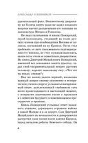 Годунов. Трагедии Смутного времени — фото, картинка — 6