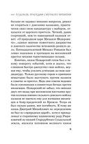 Годунов. Трагедии Смутного времени — фото, картинка — 7