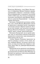 Годунов. Трагедии Смутного времени — фото, картинка — 8