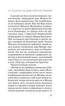 Годунов. Трагедии Смутного времени — фото, картинка — 9