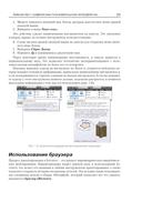 Страница 20