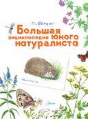 Большая энциклопедия юного натуралиста — фото, картинка — 1