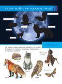 Большая энциклопедия юного натуралиста — фото, картинка — 11