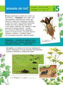 Большая энциклопедия юного натуралиста — фото, картинка — 15
