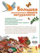 Большая энциклопедия юного натуралиста — фото, картинка — 16