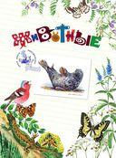 Большая энциклопедия юного натуралиста — фото, картинка — 3