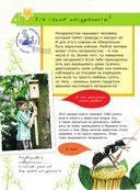 Большая энциклопедия юного натуралиста — фото, картинка — 4