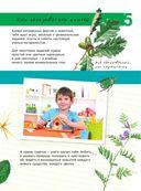 Большая энциклопедия юного натуралиста — фото, картинка — 5