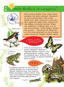 Большая энциклопедия юного натуралиста — фото, картинка — 8