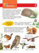 Большая энциклопедия юного натуралиста — фото, картинка — 9