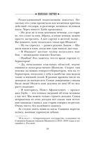 Пуля с Кавказа — фото, картинка — 11