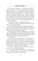 Пуля с Кавказа — фото, картинка — 13