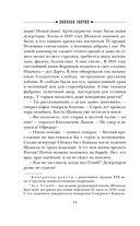 Пуля с Кавказа — фото, картинка — 15