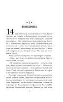Пуля с Кавказа — фото, картинка — 6