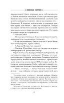 Пуля с Кавказа — фото, картинка — 7