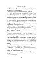 Пуля с Кавказа — фото, картинка — 9