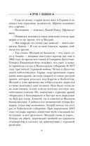 Пуля с Кавказа — фото, картинка — 10