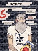 Борода: первый в мире гид по бородатому движению — фото, картинка — 12