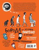 Борода: первый в мире гид по бородатому движению — фото, картинка — 16