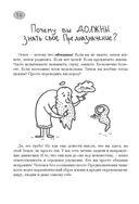 Предназначение. Книга-тренинг — фото, картинка — 15