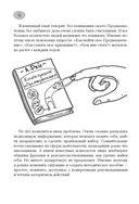Предназначение. Книга-тренинг — фото, картинка — 5