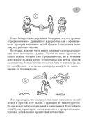 Предназначение. Книга-тренинг — фото, картинка — 6