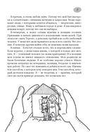 Предназначение. Книга-тренинг — фото, картинка — 8