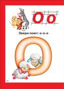 Букварь для малышей — фото, картинка — 10
