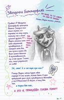 Путеводитель Звездочки и Марко по всем измерениям — фото, картинка — 6
