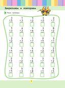 Решаем примеры на сложение: для детей 5-6 лет — фото, картинка — 1