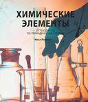 Химические элементы — фото, картинка — 3