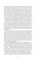 Открытие «австрийского Теслы». Энергия воды — фото, картинка — 14