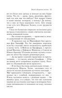 Приключения Шерлока Холмса (м) — фото, картинка — 13