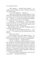 Приключения Шерлока Холмса (м) — фото, картинка — 8