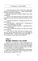 Особняк самоубийц — фото, картинка — 14