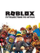 Roblox. Путешествие по играм — фото, картинка — 3