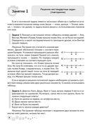 Математика. 3 класс. Решение текстовых задач. Рабочая тетрадь. Факультативные занятия — фото, картинка — 3