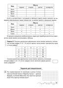 Математика. 3 класс. Решение текстовых задач. Рабочая тетрадь. Факультативные занятия — фото, картинка — 4