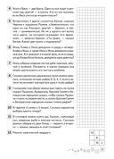 Математика. 3 класс. Решение текстовых задач. Рабочая тетрадь. Факультативные занятия — фото, картинка — 6