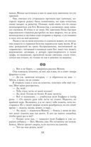 Ученица чародея — фото, картинка — 13
