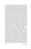 Доктор Фаустус (м) — фото, картинка — 11
