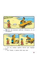 Расмус и воздушный корабль — фото, картинка — 1