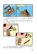 Расмус и воздушный корабль — фото, картинка — 3
