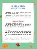 Русский язык. Мой первый букварь в картинках — фото, картинка — 3