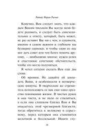 Письма к молодому поэту — фото, картинка — 13