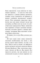 Письма к молодому поэту — фото, картинка — 14